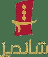 logo-shandiz@2x